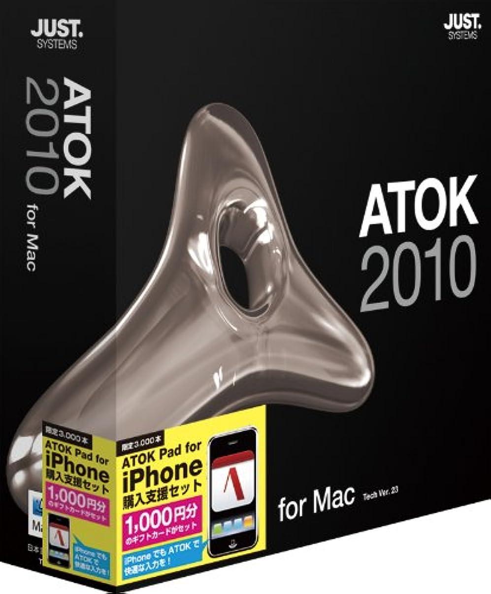 インタビュー自分のために自分のためにATOK 2010 for Mac [ATOK Pad for iPhone購入支援セット]