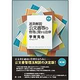 逐条解説 公文書等の管理に関する法律(第3版
