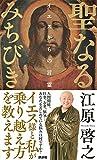 聖なるみちびき イエスからの言霊 画像