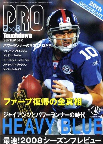 Touchdown PRO (タッチダウン プロ) 2008年 09月号 [雑誌]