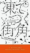 凍てつく街角 (ハヤカワ・ポケット・ミステリ)