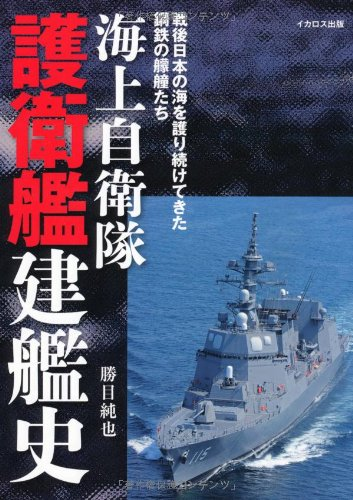海上自衛隊 護衛艦建艦史の詳細を見る