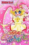 少女天使みるきゅーと / 菊田 みちよ のシリーズ情報を見る