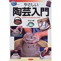 やさしい陶芸入門―陶芸を楽しむための基本技法と実作例 (レッツトライ)