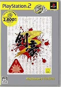 剣豪3 PlayStation 2 the Best