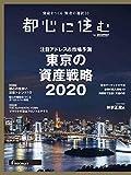 都心に住む by SUUMO 2020年 02月号 [雑誌] (バイスーモ)
