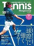 テニスマガジン 2018年 10 月号 特集:「球際」に強くなる!