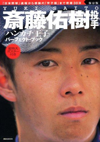 保存版 斎藤佑樹投手「ハンカチ王子」パーフェクトブック
