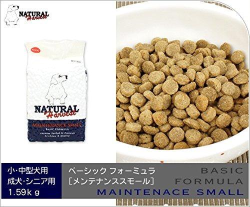 ナチュラルハーベスト Natural Harvest ベーシックフォーミュラ メンテナンススモール 1.59kg