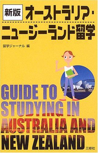 オーストラリア・ニュージーランド留学