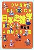 つい誰かに話したくなる日本史雑学 すごい人物ばかり・篇 (講談社プラスアルファ文庫)