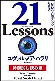 21 Lessons 特別試し読み版 21世紀の人類のための21の思考