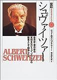 シュヴァイツァー—音楽家・著作家の実績をなげうって、アフリカの医者として献身した人 (伝記 世界を変えた人々)