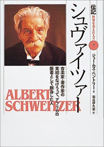シュヴァイツァー―音楽家・著作家の実績をなげうって、アフリカの医者として献身した人 (伝記 世界を変えた人々)の詳細を見る