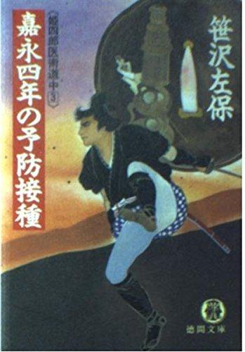 嘉永四年の予防接種 (徳間文庫―姫四郎医術道中)