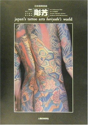 日本刺青芸術・彫芳
