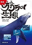 恒星社厚生閣 笠松 不二男 新版クジラの生態の画像