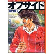 オフサイド(13) (講談社漫画文庫)