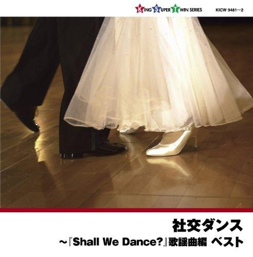 社交ダンス~「Shall We Dance?」歌謡曲編