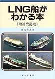 LNG船がわかる本【増補改訂版】