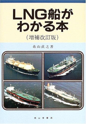LNG船がわかる本【増補改訂版】の詳細を見る