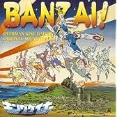 オーバーマン キングゲイナー ORIGINAL SOUNDTRACK 2 「BANZAI!」