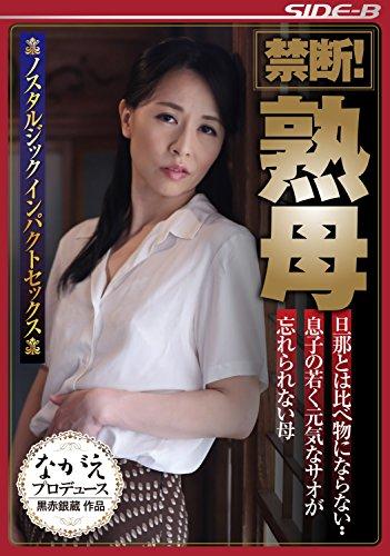 禁断!  熟母 井上綾子 ながえスタイル [DVD]