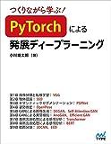 つくりながら学ぶ! PyTorchによる発展ディープラーニング