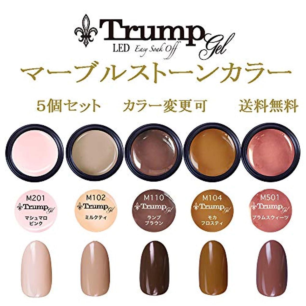 穿孔する会話ペンス【送料無料】日本製 Trump gel トランプジェル マーブルストーン カラージェル 5個セット 人気の大理石ネイルカラーをチョイス