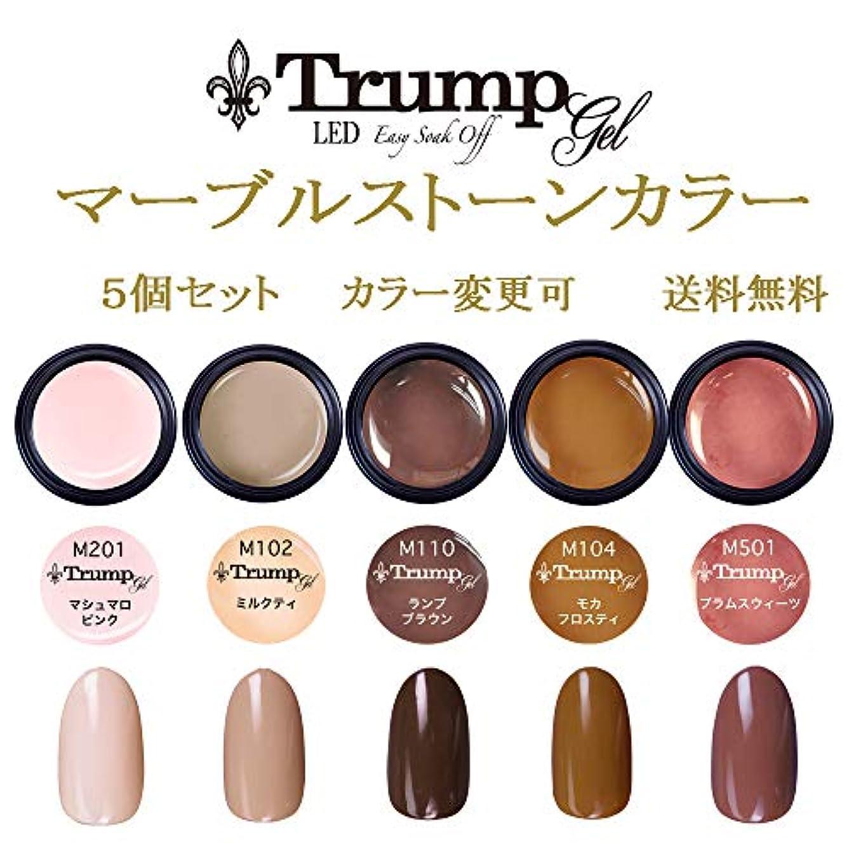 ラベルとても多くの無意識【送料無料】日本製 Trump gel トランプジェル マーブルストーン カラージェル 5個セット 人気の大理石ネイルカラーをチョイス
