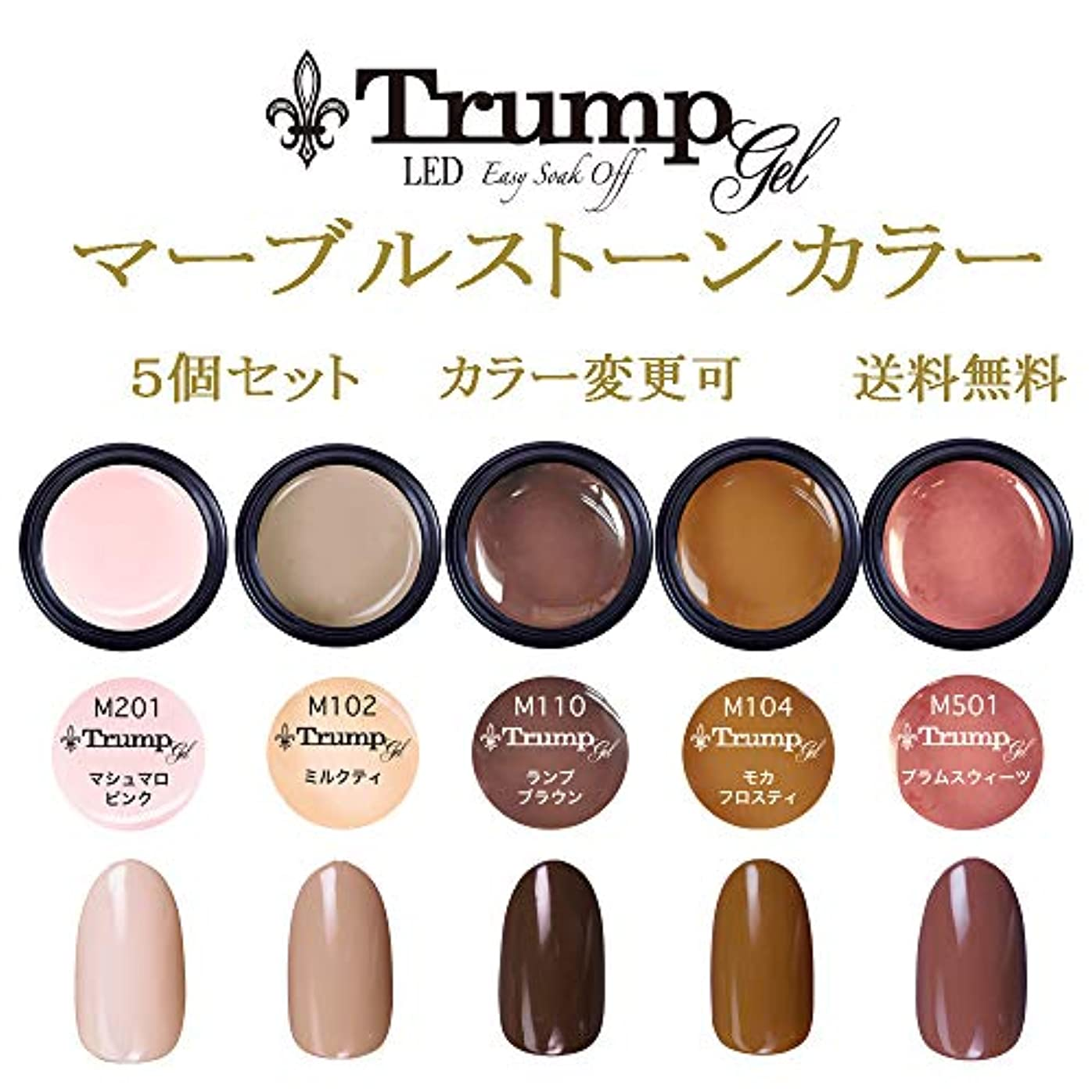 労働者ディスパッチ産地【送料無料】日本製 Trump gel トランプジェル マーブルストーン カラージェル 5個セット 人気の大理石ネイルカラーをチョイス