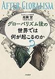 高岡望 (著)新品: ¥ 1,600