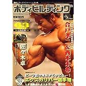 ボディビルディング 2009年 03月号 [雑誌]