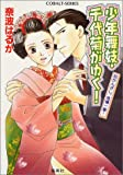 少年舞妓千代菊がゆく 花かんざし、危機一髪! (コバルト文庫)