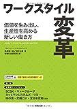 ワークスタイル変革 (労政時報選書)