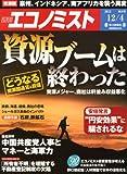 エコノミスト 2012年 12/4号 [雑誌]