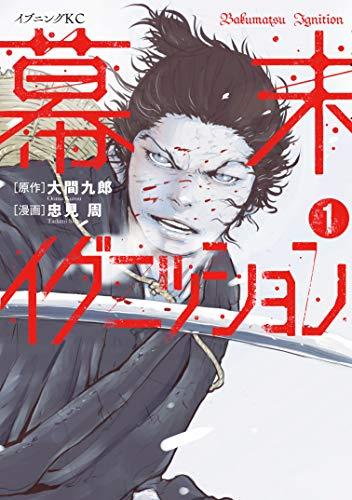 幕末イグニッション(1) (コミックDAYSコミックス)