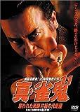 真・雀鬼(11) 奪われた死闘 片腕の代走屋 [DVD]