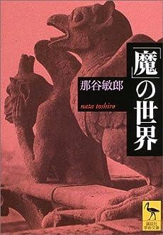 「魔」の世界 (講談社学術文庫)