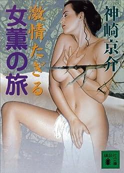 [神崎京介]の女薫の旅 激情たぎる (講談社文庫)