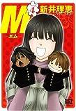 M 4 (バーズコミックス)