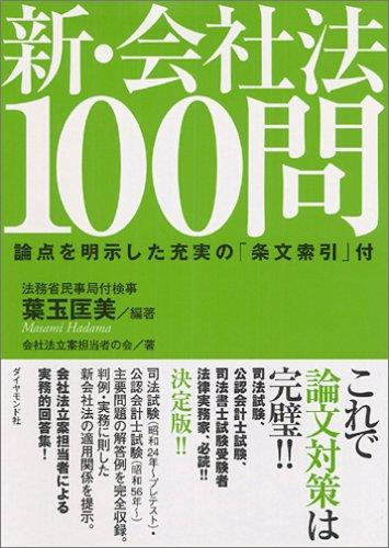 新・会社法  100問の詳細を見る