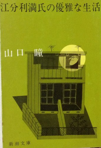 江分利満氏の優雅な生活 (1968年) (新潮文庫)の詳細を見る