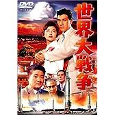 世界大戦争 [DVD]