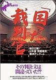 「困った」裁判官—独占公開!日弁連「問題裁判」実例アンケート (別冊宝島Real (#006))