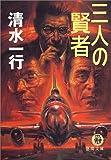 三人の賢者 (徳間文庫)