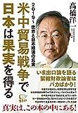 「米中貿易戦争で日本は果実を得る」高橋 洋一