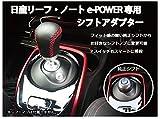 日産 ノートe-Power / リーフ専用 シフトアダプター シフトノブ交換に 専用パーツアクセサリー POWER LCC