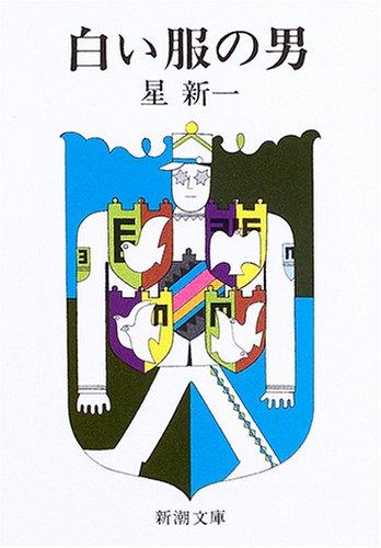 白い服の男 (新潮文庫)の詳細を見る