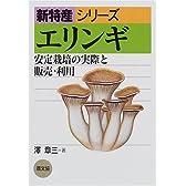 エリンギ―安定栽培の実際と販売・利用 (新特産シリーズ)
